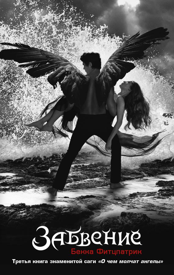 Бекка Фитцпатрик Забвение и с нашествие ангелов книга 1 последние дни