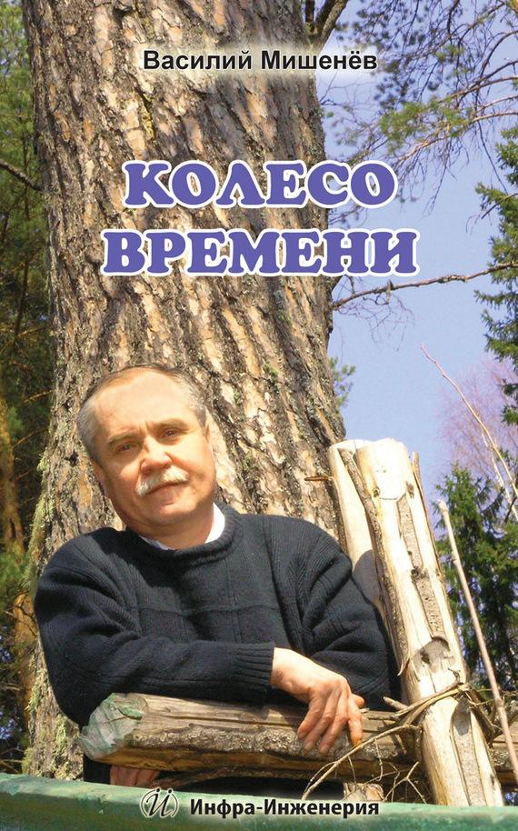 В. М. Мишенёв Колесо времени лихачев д пер повесть временных лет