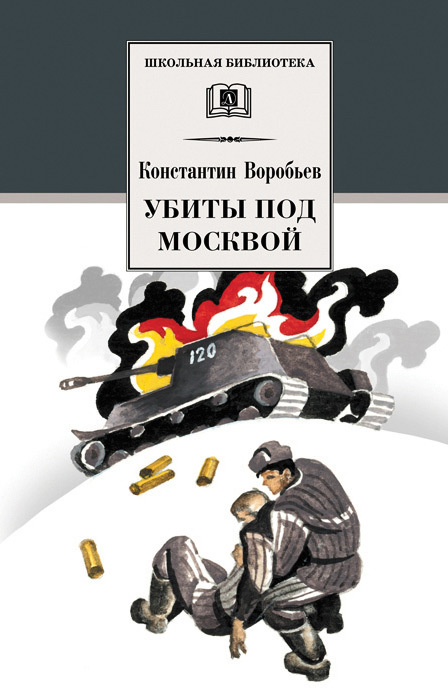 Константин Воробьев Убиты под Москвой (сборник) поворот под москвой