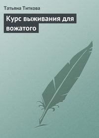 Титкова, Татьяна  - Курс выживания для вожатого