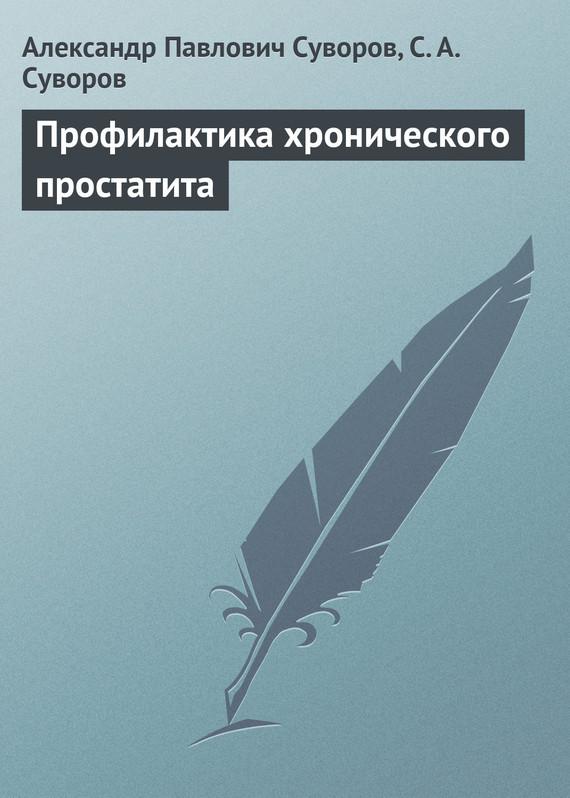 Александр Павлович Суворов Профилактика хронического простатита