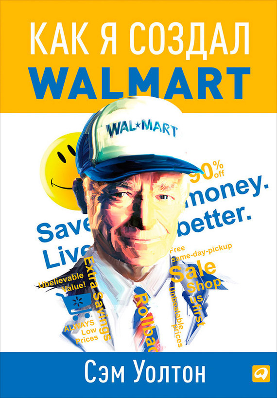 Сэм Уолтон Как я создал Walmart