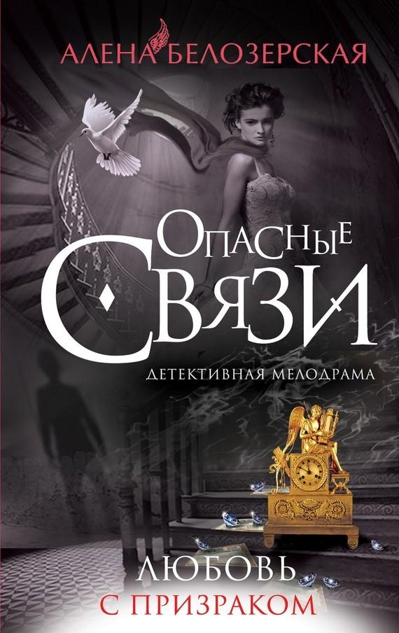 Алёна Белозерская Любовь с призраком