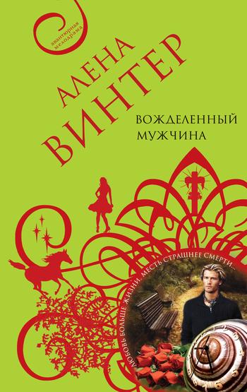 Алена Винтер Вожделенный мужчина белозерская алёна сердце из двух половинок