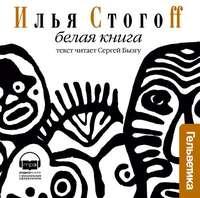 Стогоff, Илья  - Белая книга
