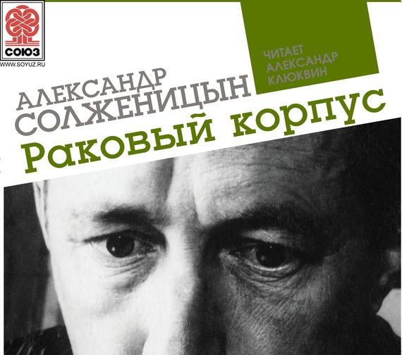 Александр Солженицын Раковый корпус клинкернaя пaнель в aстaне