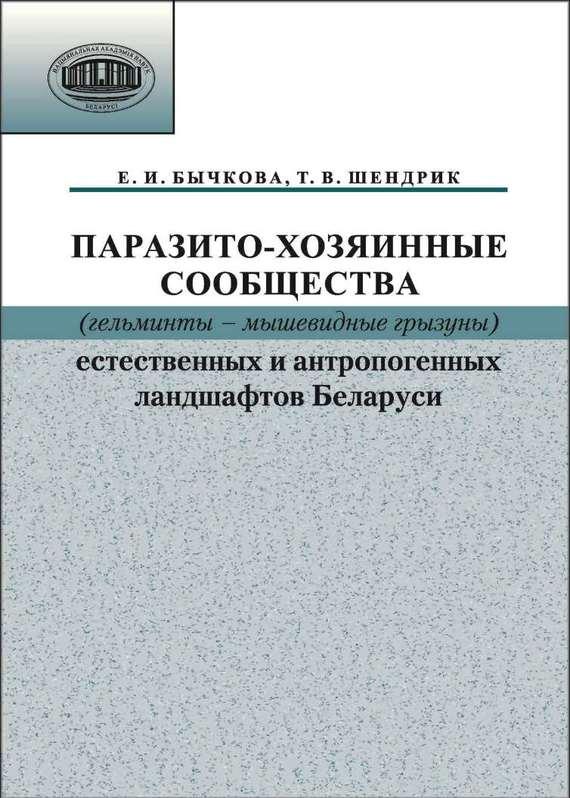 Е. И. Бычкова бесплатно