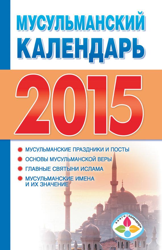 Мусульманский календарь на 2015 год