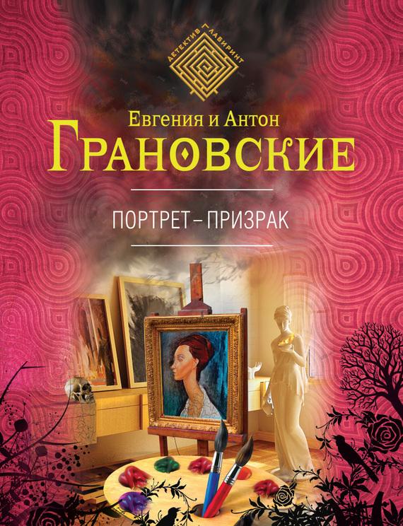 яркий рассказ в книге Антон Грановский
