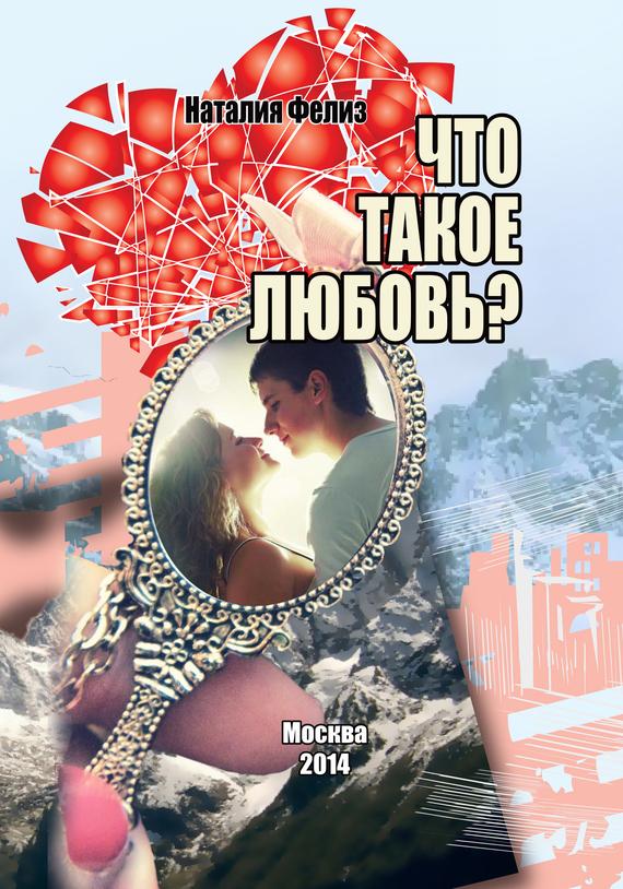 Наталия Фелиз Что такое любовь? история о зигфриде и брунгильде