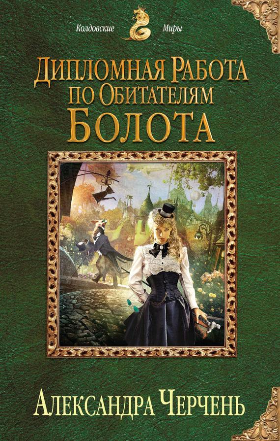 Александра Черчень Дипломная работа по обитателям болота