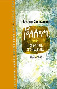 Соломатина, Татьяна  - Роддом, или Жизнь женщины. Кадры 38–47