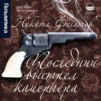 Филатов, Никита  - Последний выстрел камергера