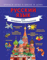 Алексеев, Филипп  - Русский язык для младших школьников
