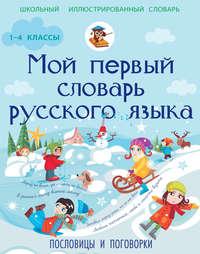 Фокина, А. С.  - Мой первый словарь русского языка. Пословицы и поговорки. 1-4 классы