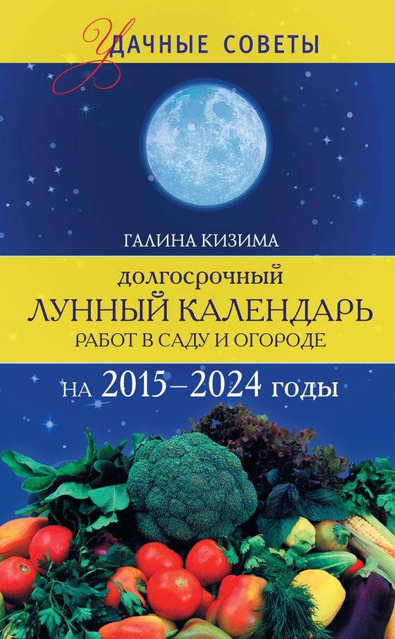 Скачать Галина Кизима бесплатно Долгосрочный лунный календарь работ в саду и огороде на 2015-2024 годы