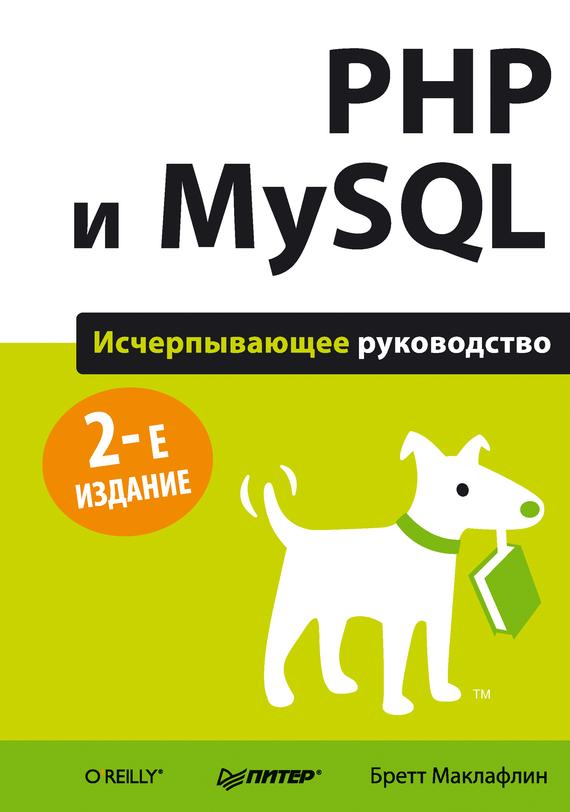 Скачать Бретт Маклафлин бесплатно PHP и MySQL Исчерпывающее руководство