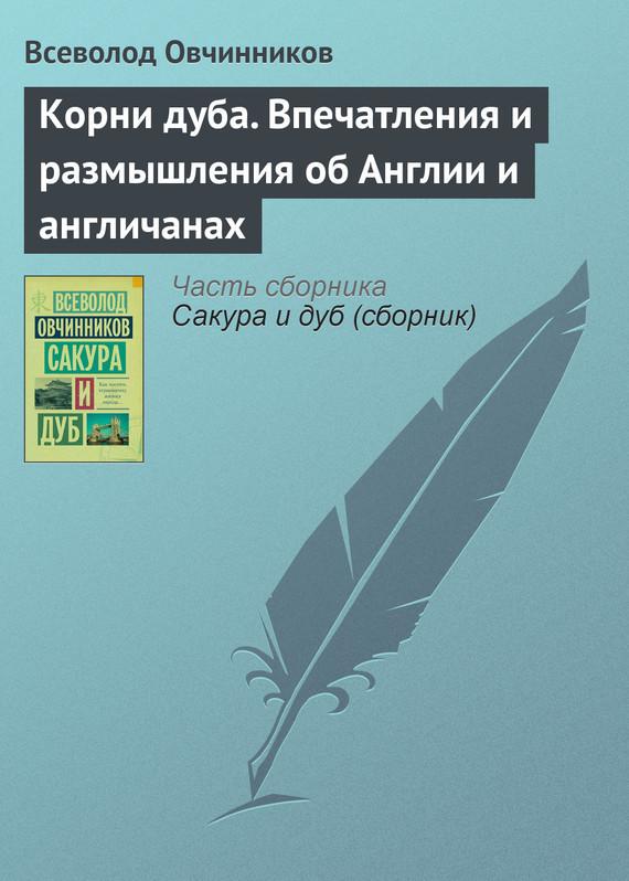 бесплатно книгу Всеволод Овчинников скачать с сайта