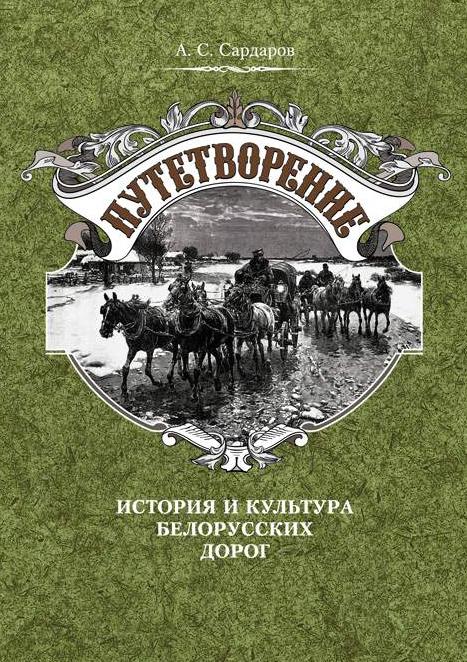 А. С. Сардаров Путетворение: история и культура белорусских дорог