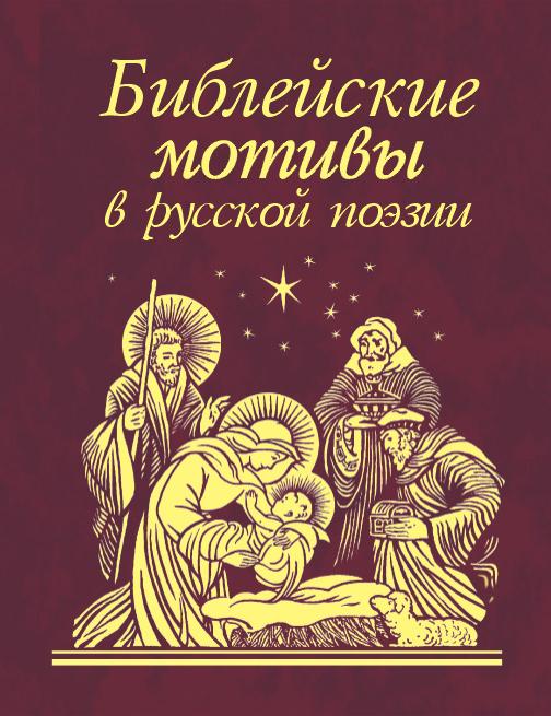 Сборник Библейские мотивы в русской поэзии библейские мотивы в русской поэзии