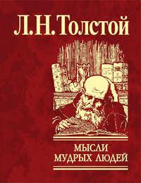 Толстой, Лев  - Мысли мудрых людей на каждый день