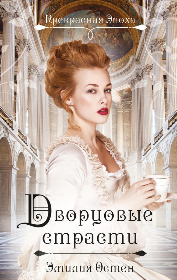Достойное начало книги 11/05/36/11053692.bin.dir/11053692.cover.jpg обложка