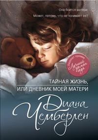 - Тайная жизнь, или Дневник моей матери