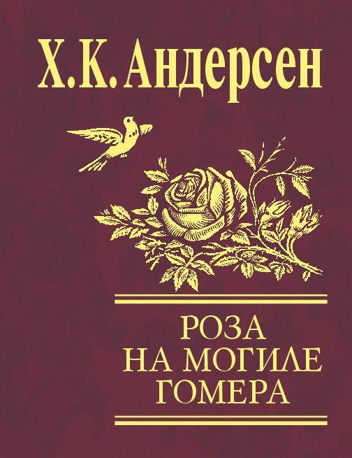 Роза с могилы Гомера (сборник)