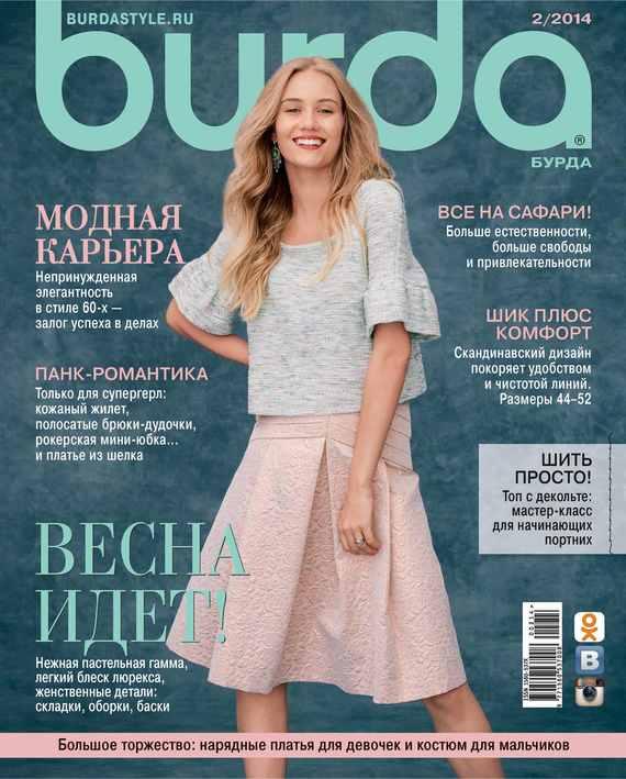 ИД «Бурда» Burda №02/2014 журнал burda купить в санкт петербурге