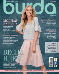 «Бурда», ИД  - Burda №02/2014