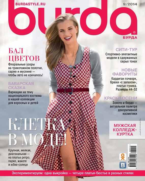 ИД «Бурда» Burda №09/2014 журнал burda купить в санкт петербурге