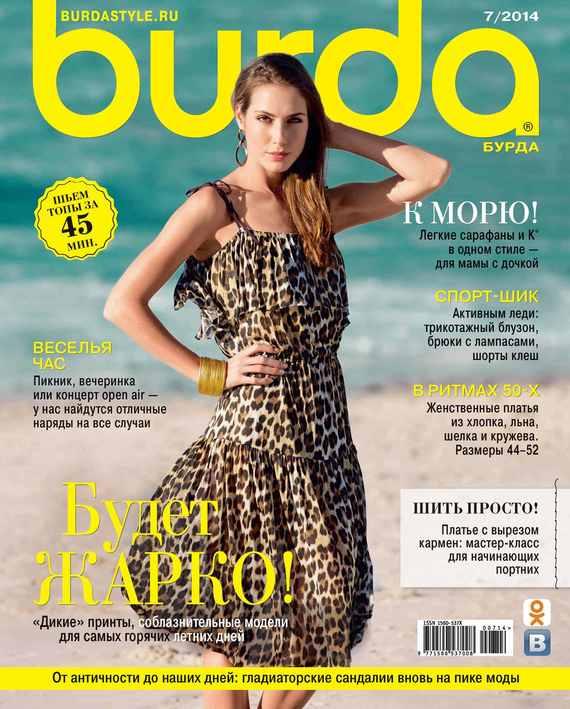 ИД «Бурда» Burda №07/2014 журнал burda купить в санкт петербурге