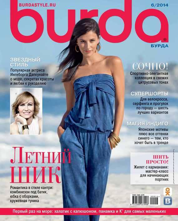 ИД «Бурда» Burda №06/2014 журнал burda купить в санкт петербурге