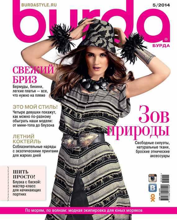 ИД «Бурда» Burda №05/2014 журнал burda купить в санкт петербурге