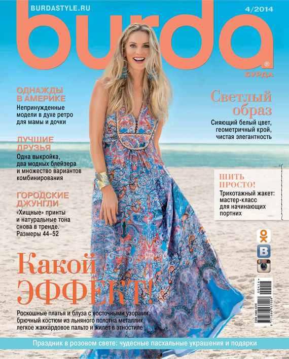 ИД «Бурда» Burda №04/2014 журнал burda купить в санкт петербурге