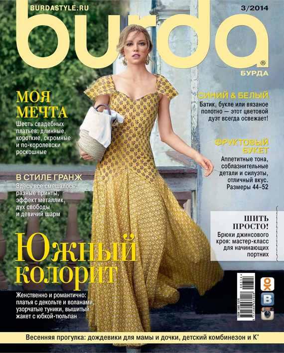 ИД «Бурда» Burda №03/2014 журнал burda купить в санкт петербурге
