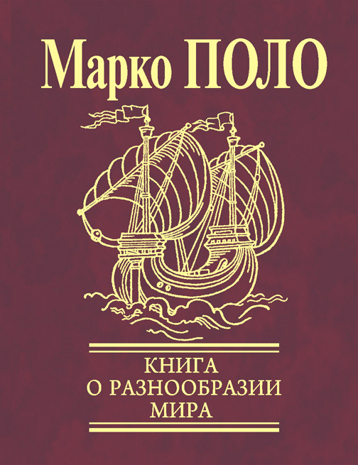 Марко Поло Книга о разнообразии мира (Избранные главы) худи print bar марко поло