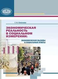 Соколова, Г. Н.  - Экономическая реальность в социальном измерении: экономические вызовы и социальные ответы