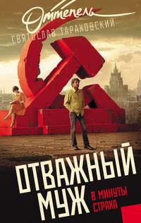 Тараховский, Святослав  - Отважный муж в минуты страха