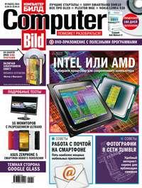 «Бурда», ИД  - ComputerBild №19/2014