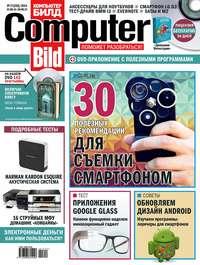 - ComputerBild №17/2014