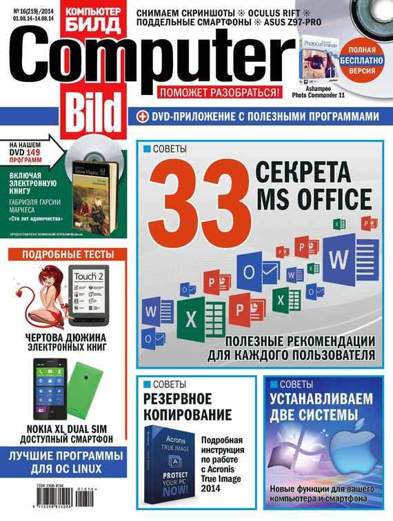 ComputerBild №16/2014