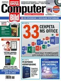 «Бурда», ИД  - ComputerBild №16/2014