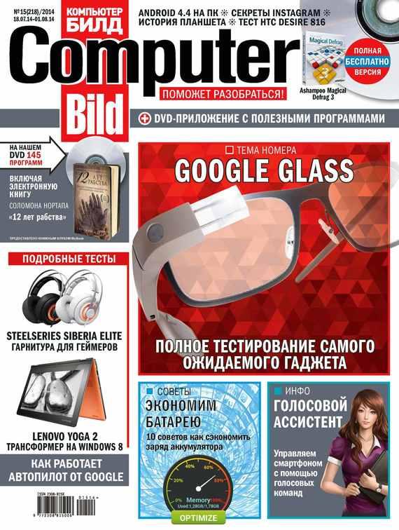 ИД «Бурда» ComputerBild №15/2014 ид бурда computerbild 15 2014