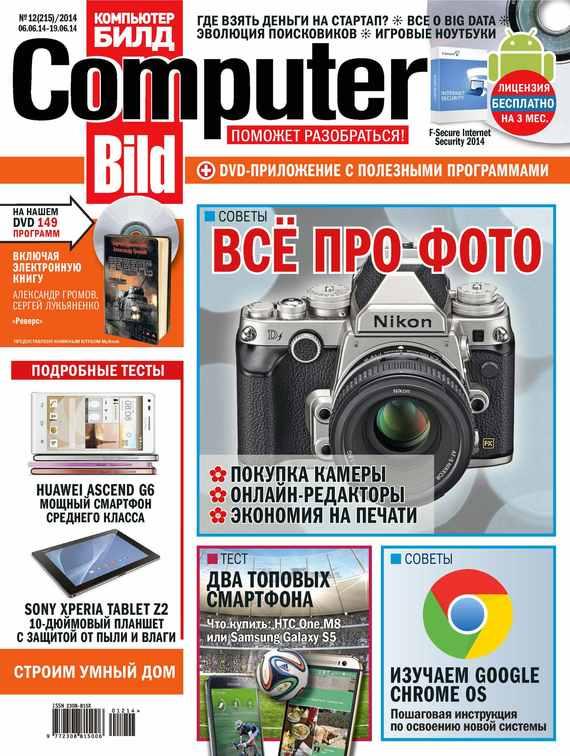 ComputerBild №12/2014