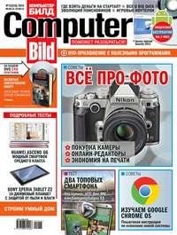 «Бурда», ИД  - ComputerBild №12/2014