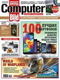 «Бурда», ИД  - ComputerBild &#847011/2014