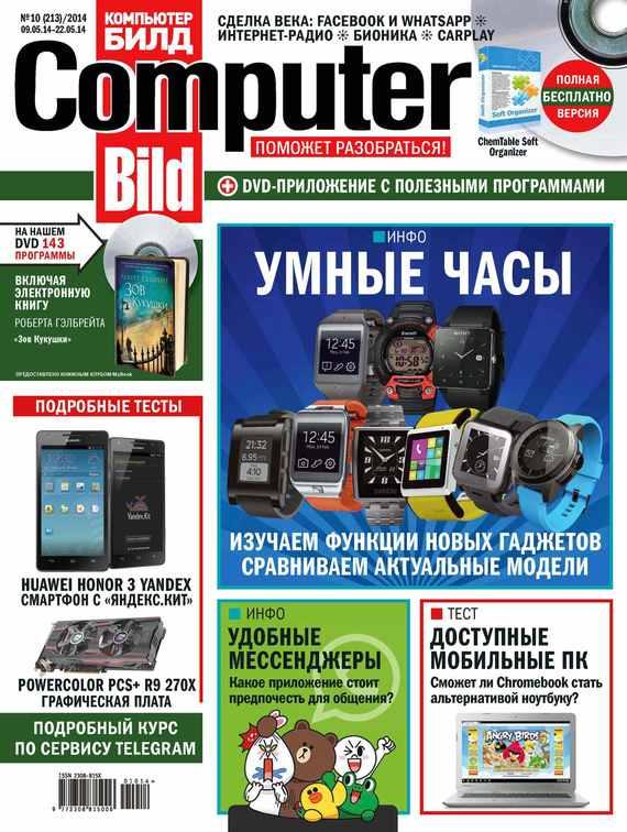 ComputerBild №10/2014