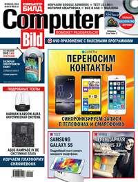 - ComputerBild &#847009/2014