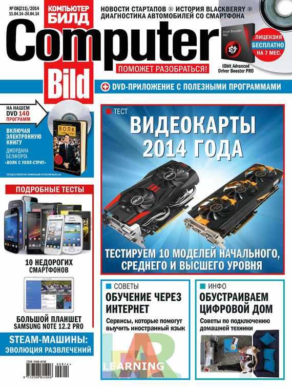 ИД «Бурда» ComputerBild №08/2014 ид бурда computerbild 15 2014